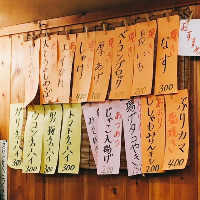 名古屋駅近くにある立ち飲み居酒屋立陣のメニュー