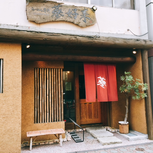 名古屋市丸の内にあるラーメン屋蔘好来の外観