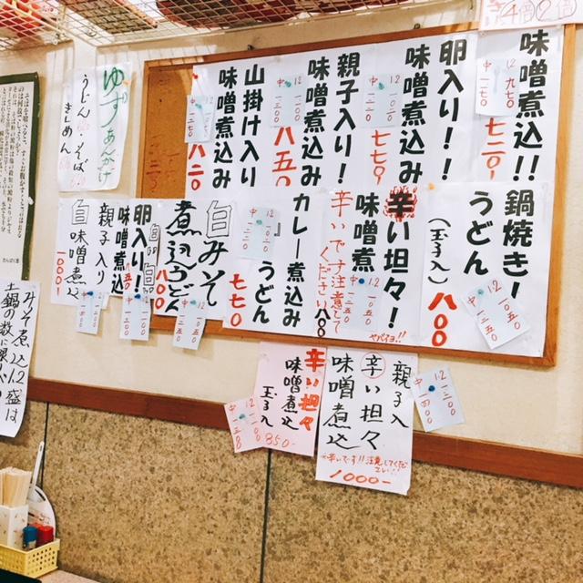 名古屋の新栄町にある味噌煮込みうどんのお店吉野屋のメニュー