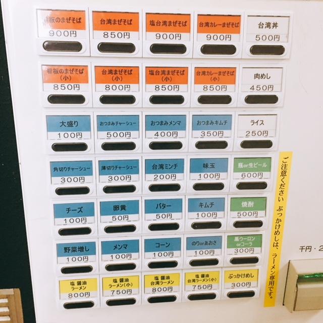 栄・錦にある深夜営業しているラーメン店まぜそばあらしの食券機