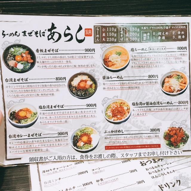 栄・錦にある深夜営業しているラーメン店まぜそばあらしのメニュー説明
