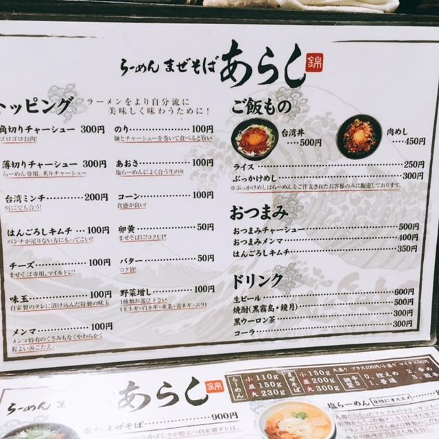栄・錦にある深夜営業しているラーメン店まぜそばあらしのメニュー紹介