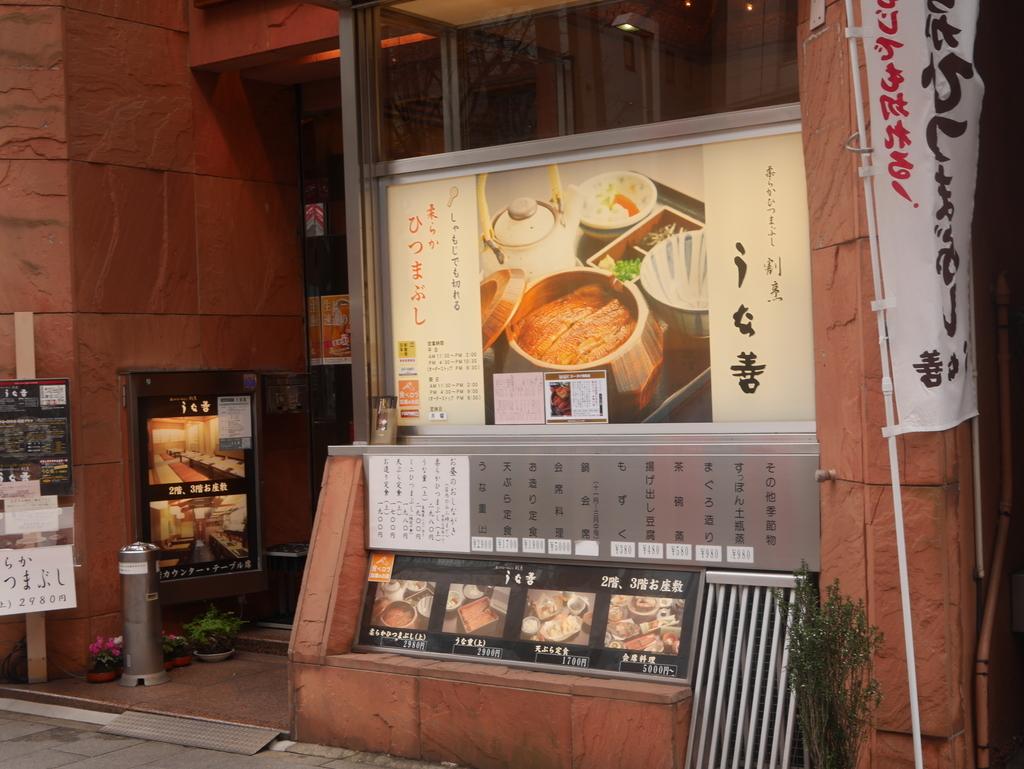 名古屋駅近くにあるひつまぶしのお店うな善の外観