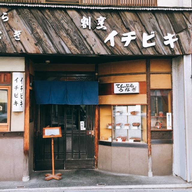 名古屋にあるうなぎ屋さんイチビキの外観