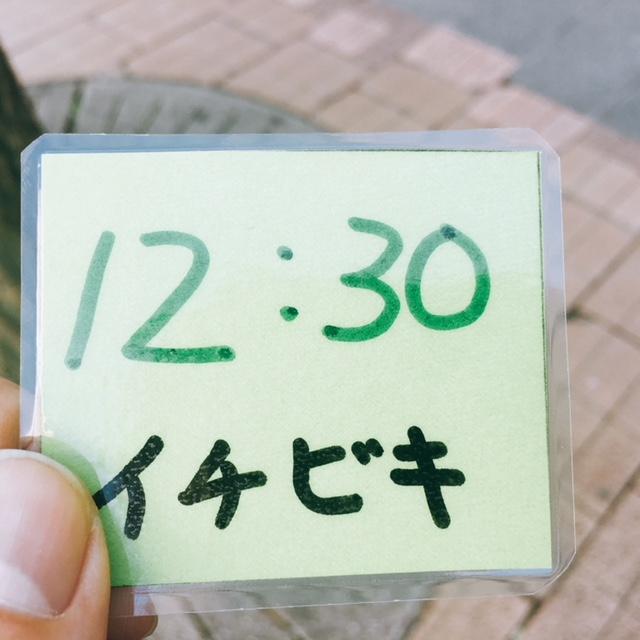 名古屋にあるうなぎ屋さんイチビキの予約券