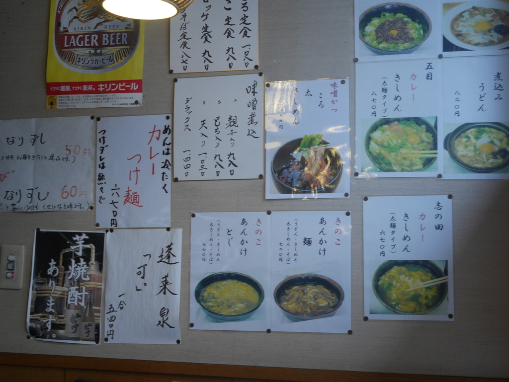 名古屋駅近くにある焼ききしめんのお店朝日屋のメニュー