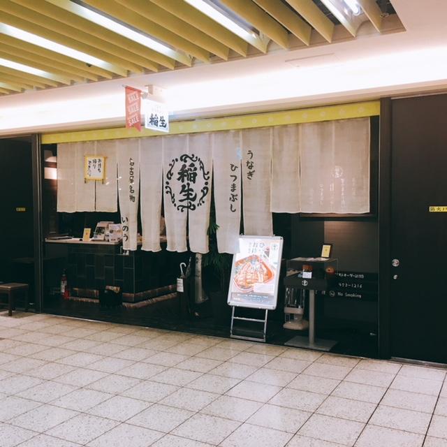 名古屋駅地下にあるひつまぶしのお店稲生の外観