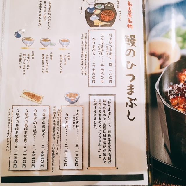 名古屋駅地下にあるひつまぶしのお店稲生のメニュー