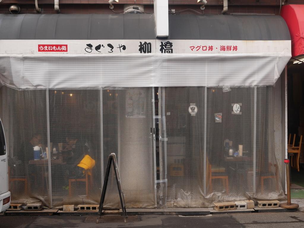 名古屋駅徒歩圏内の場所にあるまぐろや柳橋の外観