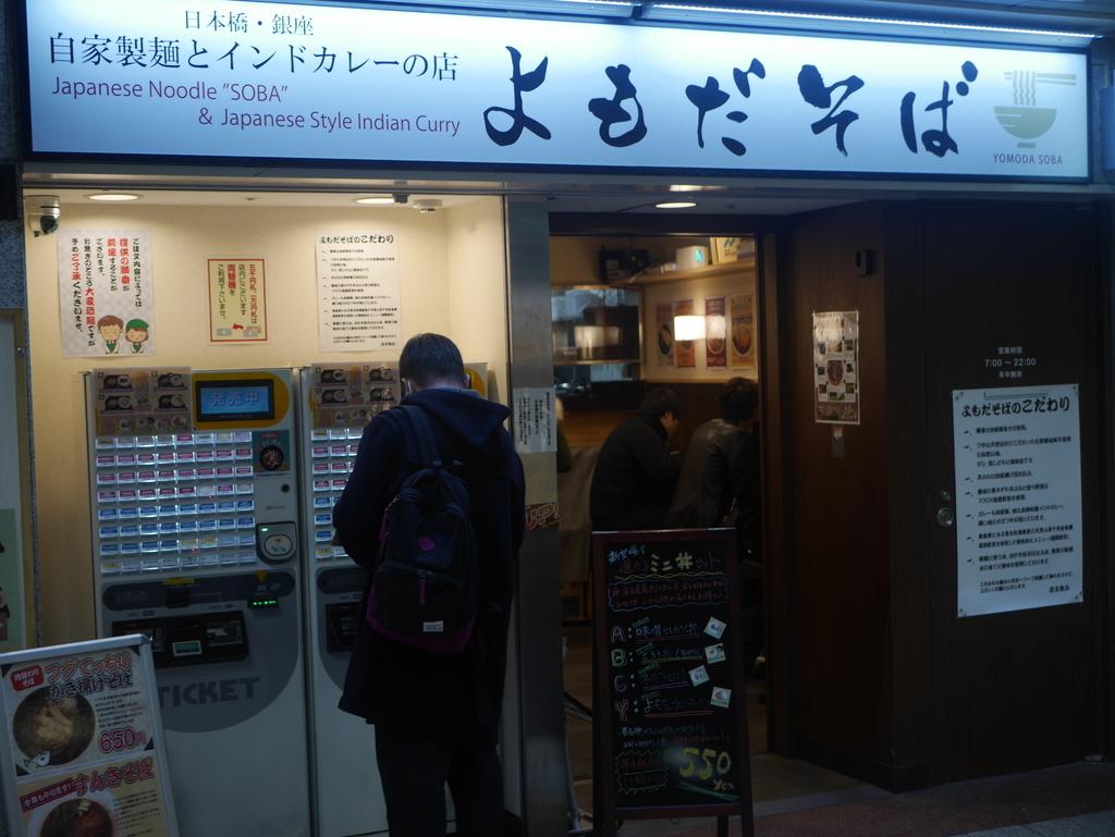 名古屋駅うまいもん通りにあるよもだそばの外観