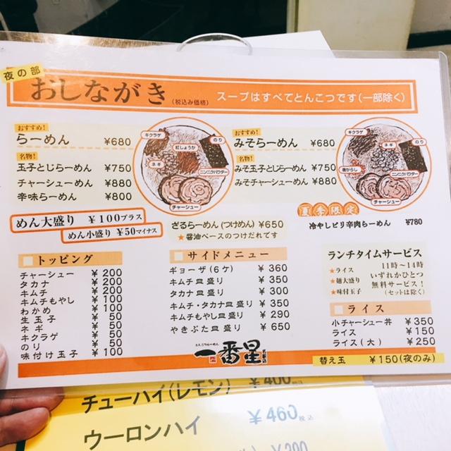 名古屋駅から徒歩6分ほどの場所にある熊本ラーメンのお店一番星のメニュー