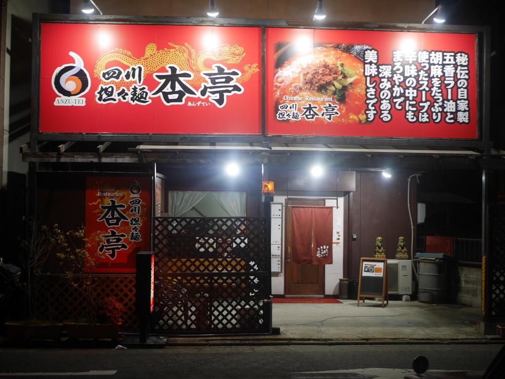 名古屋駅から徒歩7分の場所にある杏亭の外観