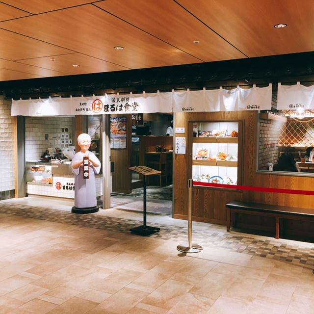 名古屋駅にあるエビフライの美味しいお店まるは食堂の外観
