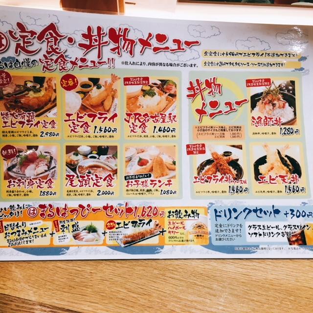 名古屋駅にあるエビフライの美味しいお店まるは食堂のメニュー