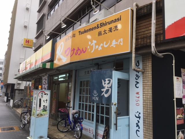 名古屋駅から徒歩5分の場所にあるラーメン店Rの外観