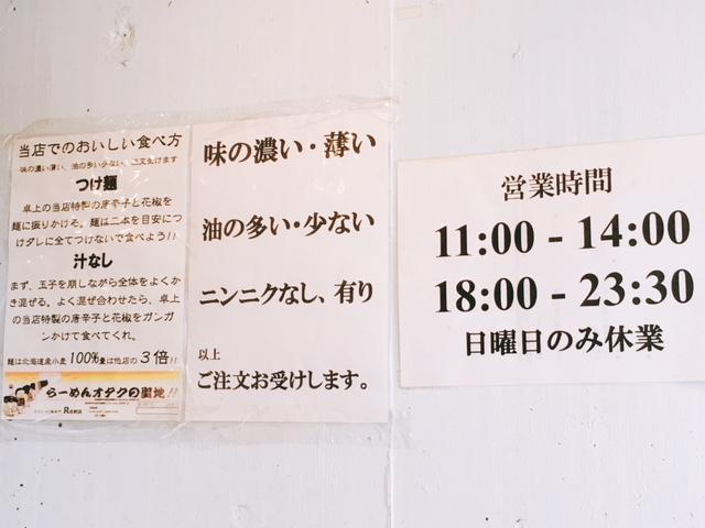 名古屋駅から徒歩5分の場所にあるラーメン店Rの内観