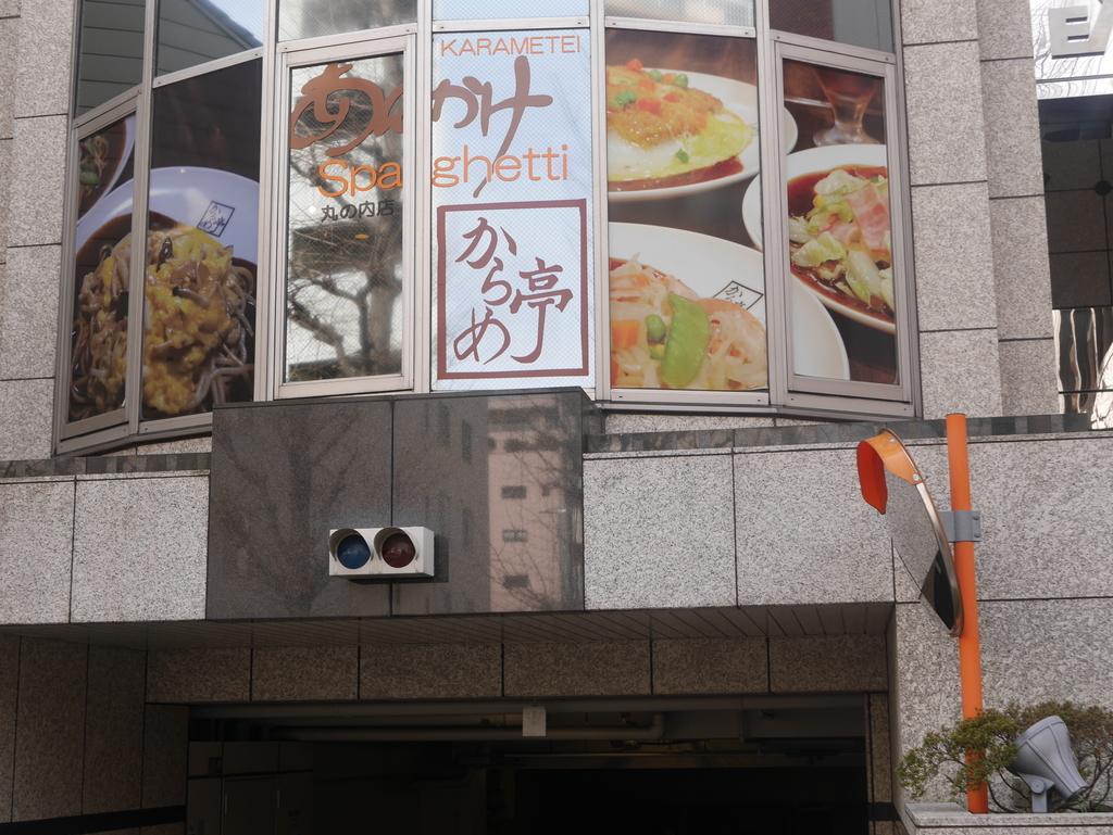 名古屋にあるあんかけスパ名付け親のお店からめ亭の外観