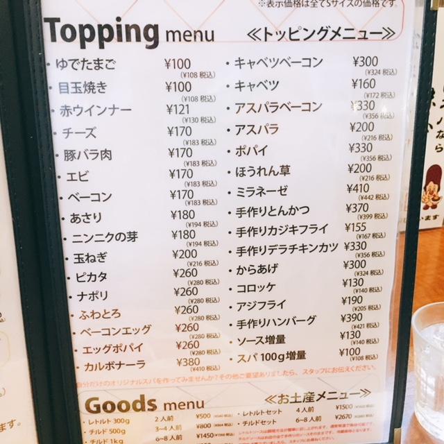 名古屋にあるあんかけスパ名付け親のお店からめ亭のメニュー