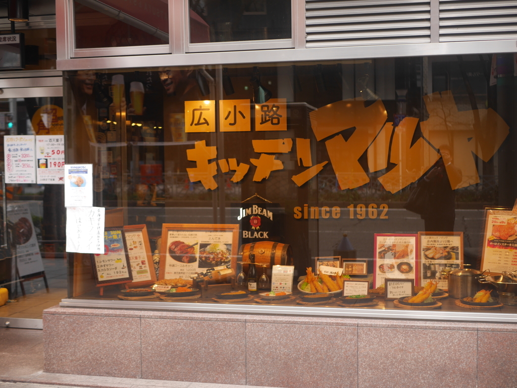 名古屋市伏見にある広小路キッチンマツヤの外観