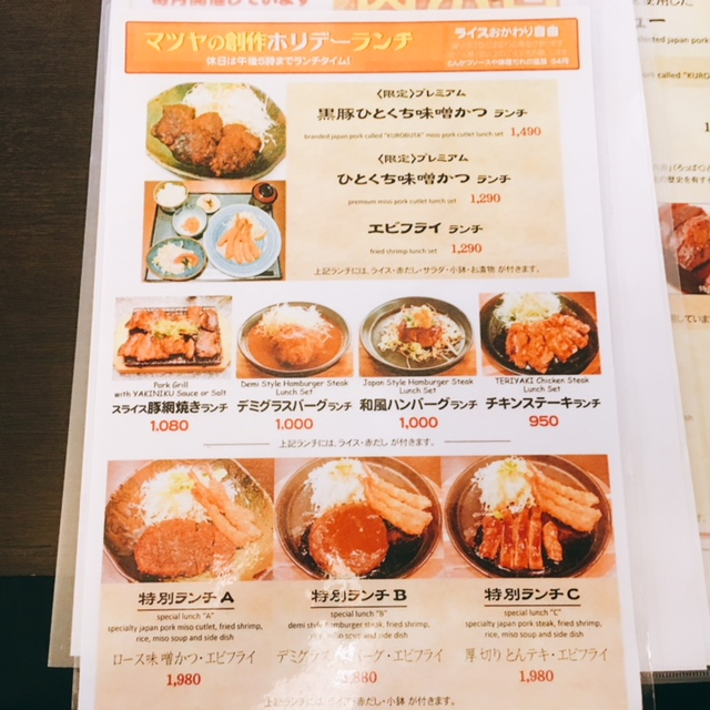 名古屋市伏見にある広小路キッチンマツヤのランチメニュー