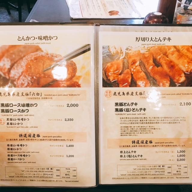 名古屋市伏見にある広小路キッチンマツヤのメニュー