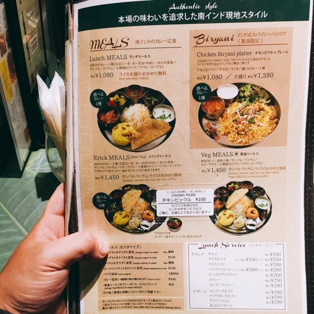 名古屋駅近くのKITTEにある南インド料理のお店エリックサウスのランチメニュー