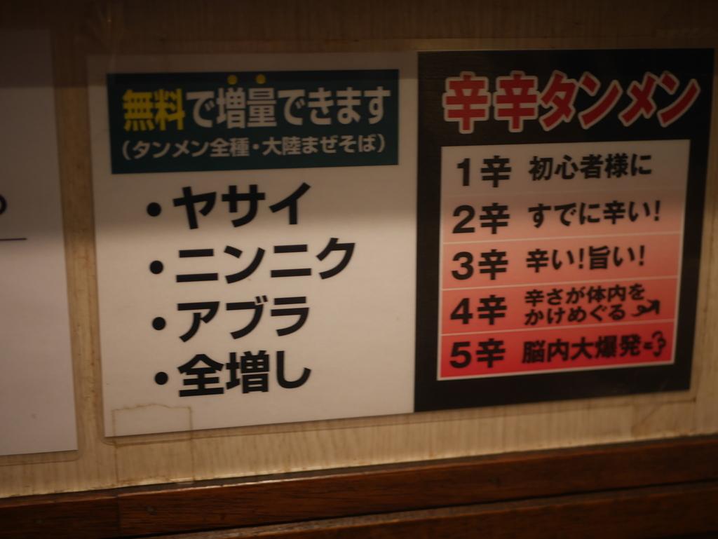 名古屋の高岳にあるラーメン屋ニュータマヤのメニュー