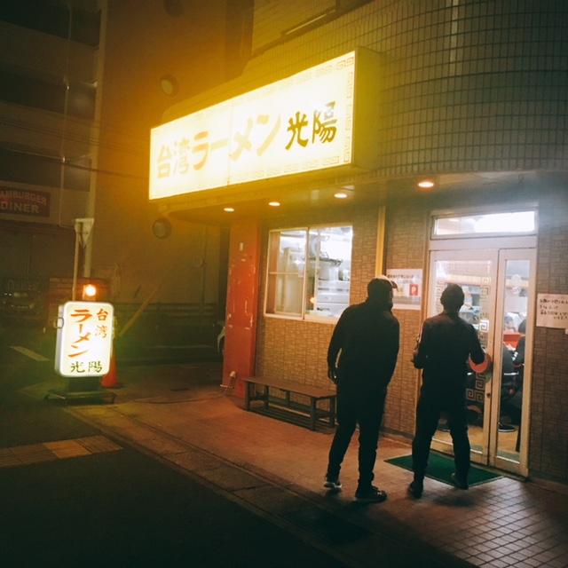 孤独のグルメ名古屋出張編に登場した光陽の外観