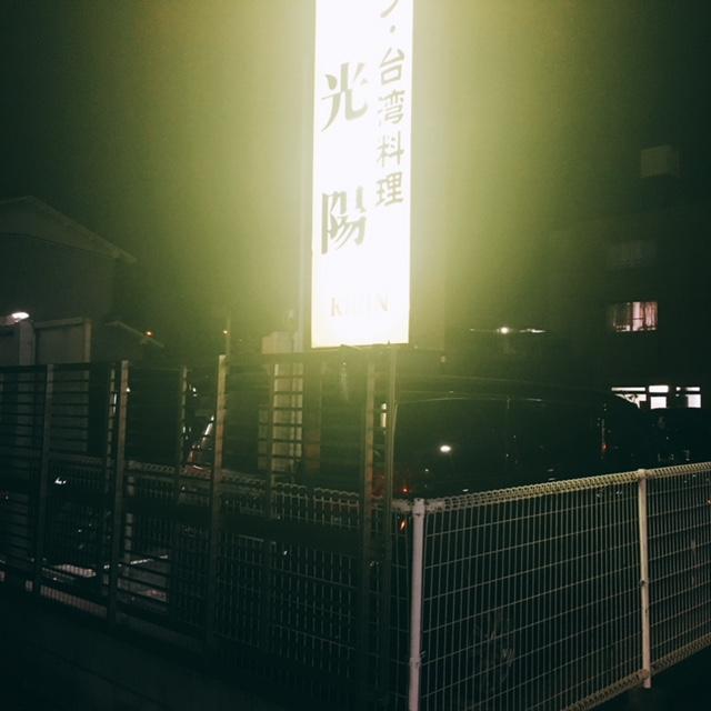 孤独のグルメ名古屋出張編に登場した光陽の駐車場