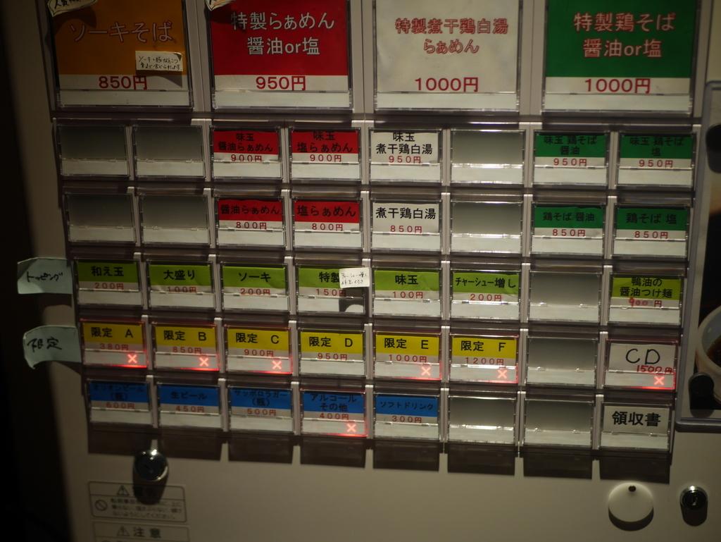 名古屋市今池にあるラーメン屋玉ぐすくのメニュー