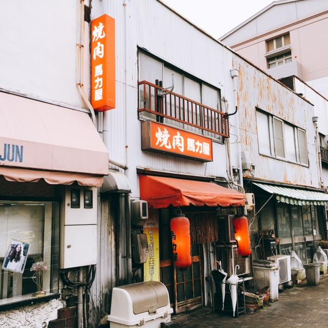 名古屋市浅間町にある焼き肉屋さん馬力屋の外観