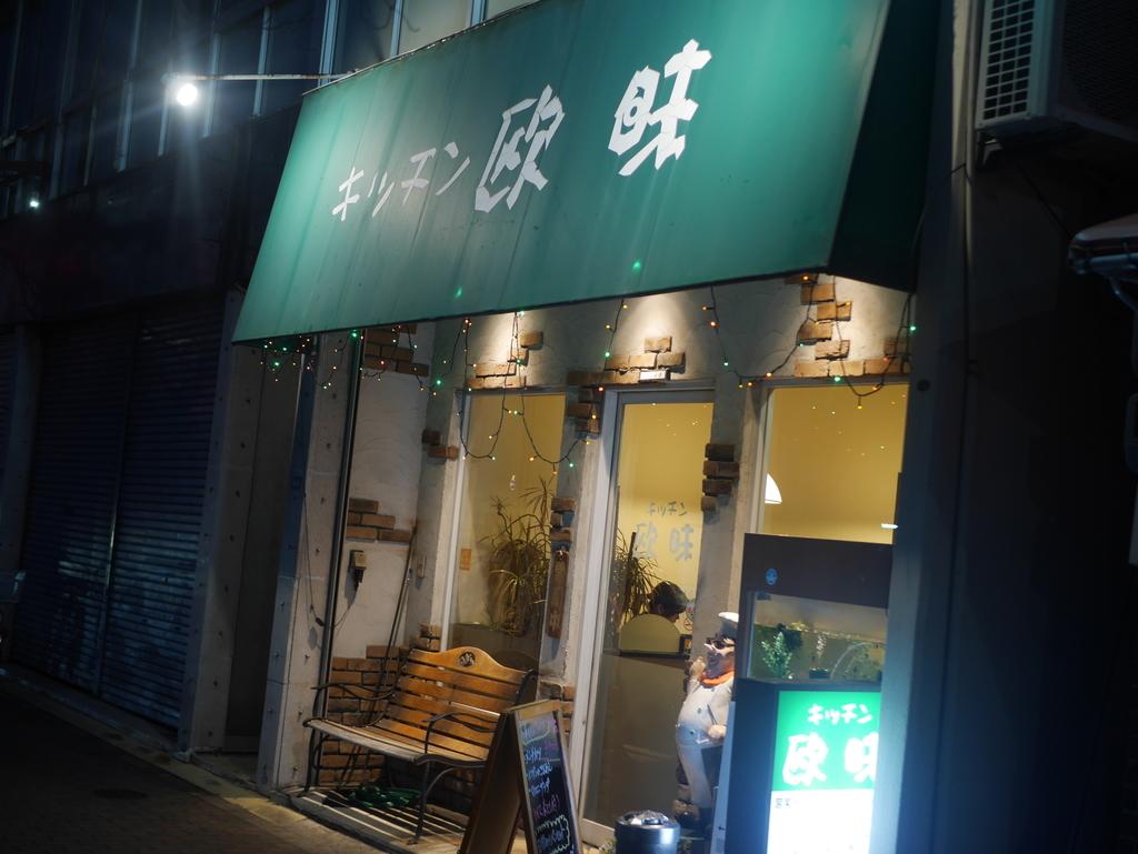 名古屋市吹上にある洋食屋さんキッチン欧味の外観