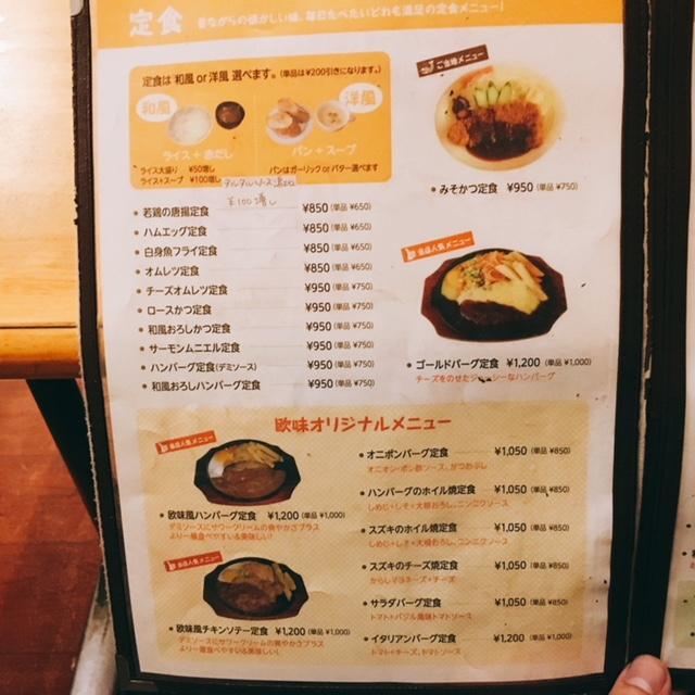 名古屋市吹上にある洋食屋さんキッチン欧味のメニュー