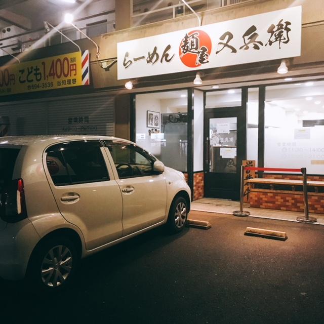 名古屋市南区にあるラーメン屋麺屋又兵衛の外観