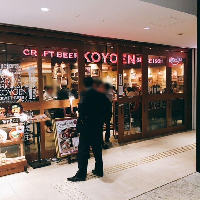 KITTE名古屋にある肉料理のお店KOYOENの外観