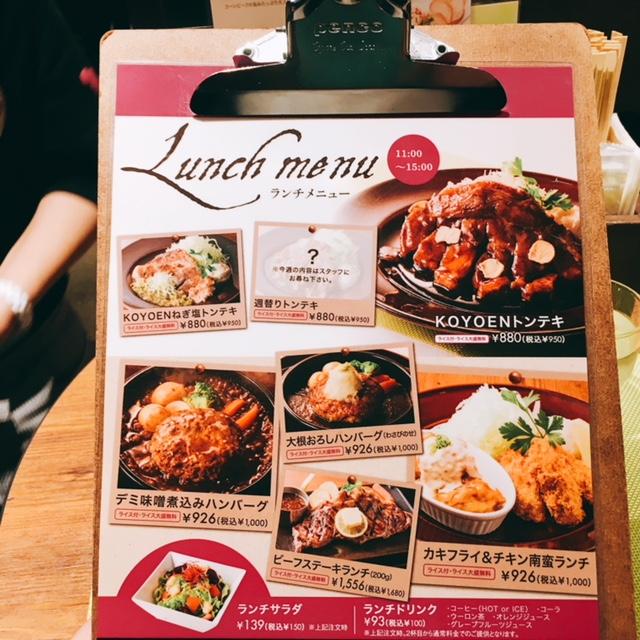 KITTE名古屋にある肉料理のお店KOYOENのメニュー