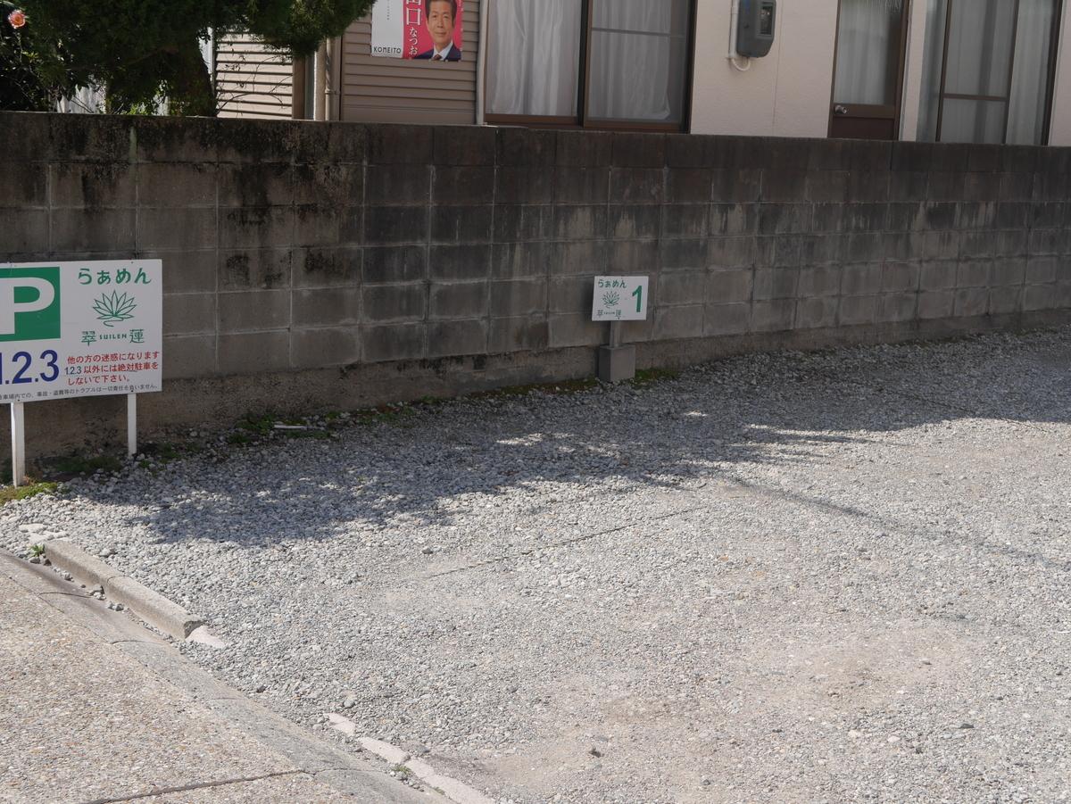名古屋市いりなかにあるラーメン屋翠蓮の駐車場