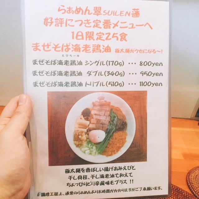 名古屋市いりなかにあるラーメン屋翠蓮のメニュー