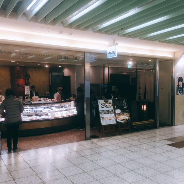 名古屋駅地下街エスカにある魚料理のお店鈴波の外観