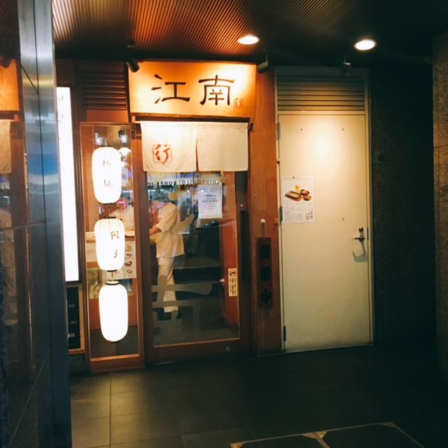 名古屋駅から徒歩3分の場所にあるラーメン屋江南の外観