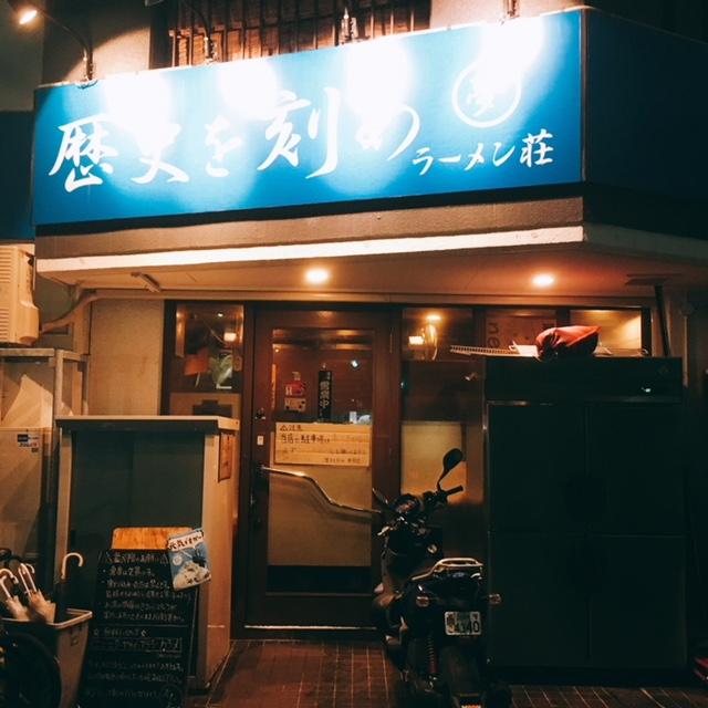 名古屋市新栄にある二郎系ラーメンのお店歴史を刻めの外観