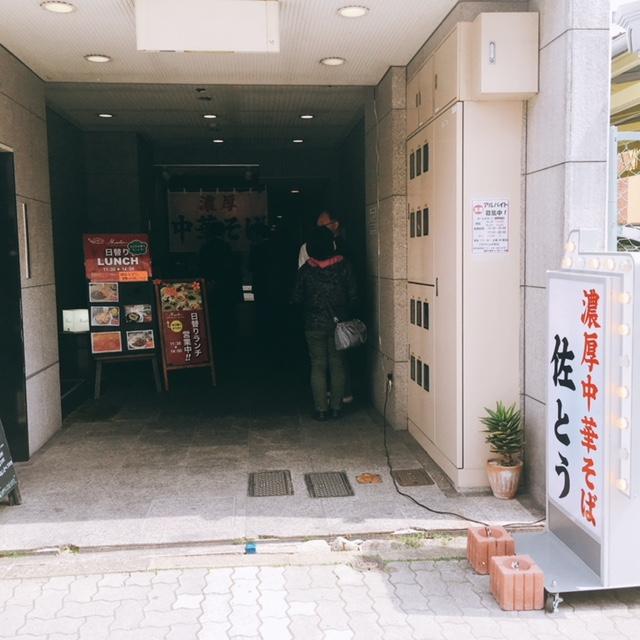名古屋市丸の内にあるラーメン屋さん佐とうの外観