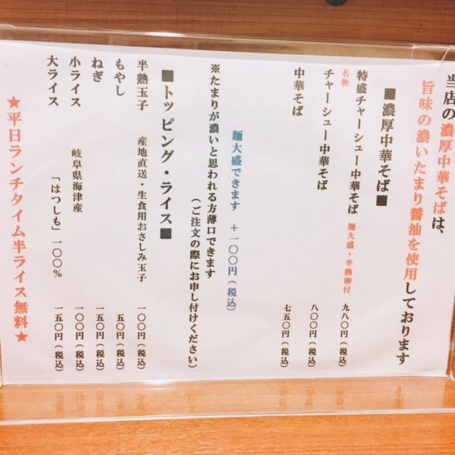 名古屋市丸の内にあるラーメン屋さん佐とうのメニュー