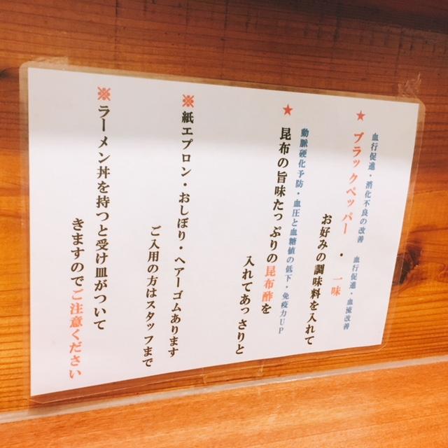 名古屋市丸の内にあるラーメン屋さん佐とうの注意書き