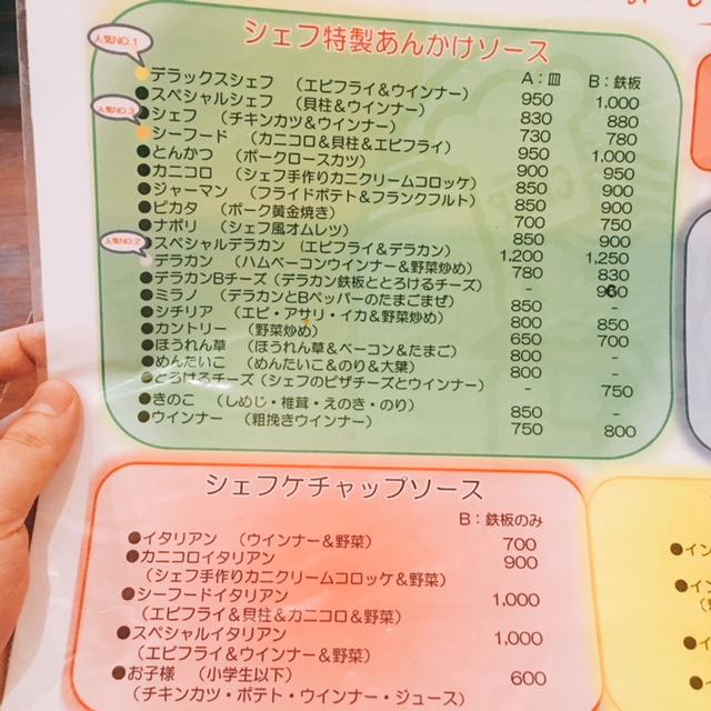 名古屋駅から徒歩7分ほどの場所にあるシェフのメニュー