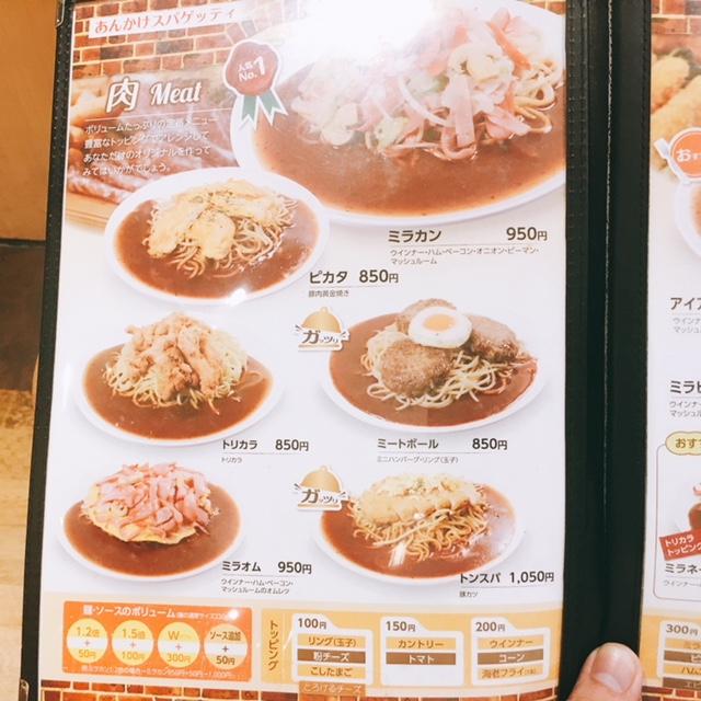 名古屋駅のKITTEにあるあんかけスパのお店ヨコイのメニュー