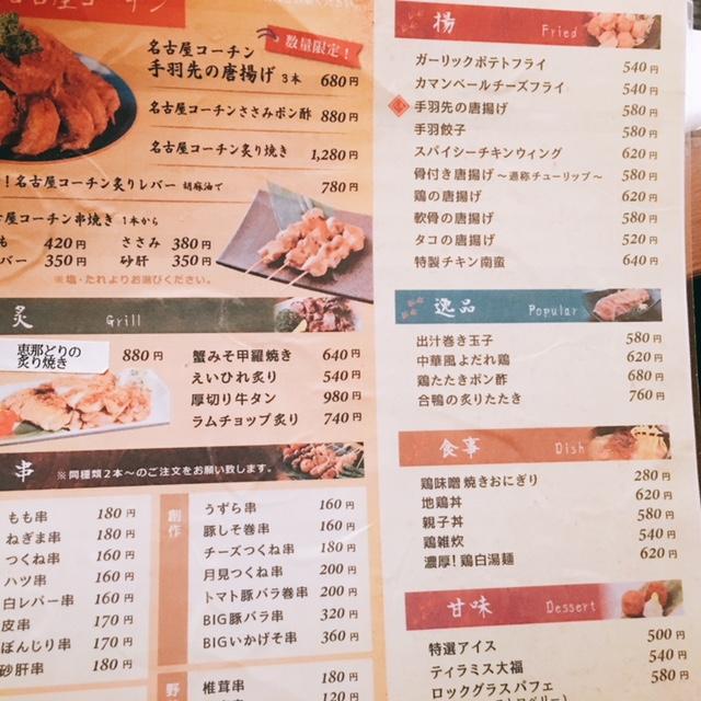 名古屋駅から徒歩5分ほどの場所にある個室居酒屋鳥邸のメニュー