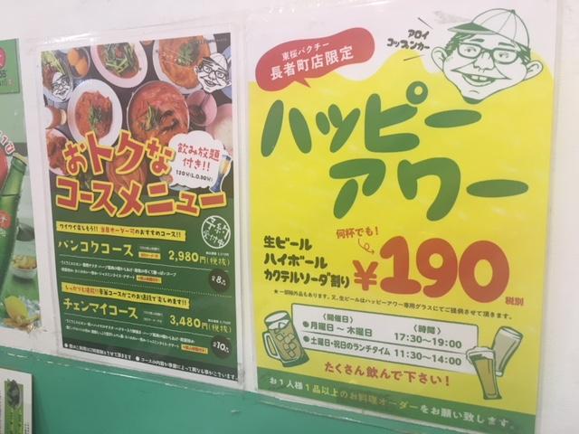 名古屋の高岳・金山・伏見にあるタイ料理店東桜パクチーの張り紙