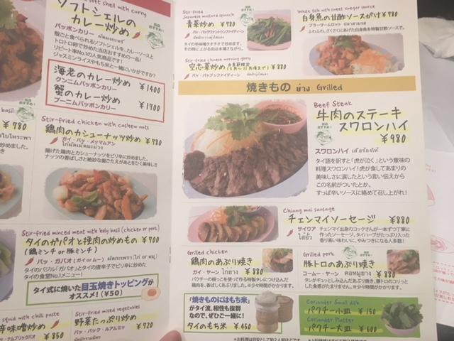 名古屋の高岳・金山・伏見にあるタイ料理店東桜パクチーのフードメニュー