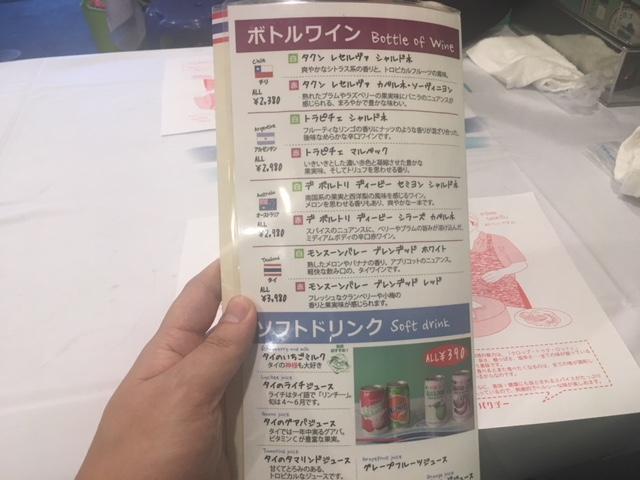 名古屋の高岳・金山・伏見にあるタイ料理店東桜パクチーのドリンクメニュー
